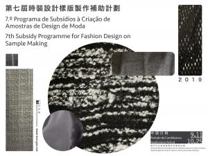 第7屆時裝設計樣版製作補助計劃入選名單