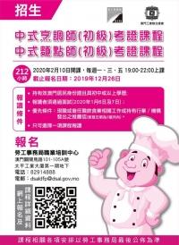 中式烹調師及中式麵點師初級考證課程