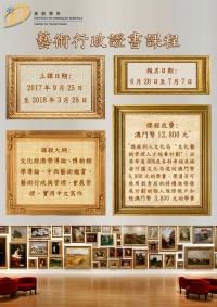旅院藝術行政證書課程