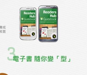 Samsung多功能輕輕鬆鬆睇書