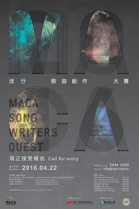 MACA 流行歌曲創作大賽2016