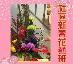 社區新春花藝班