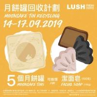 月餅罐換Lush 嵐舒潔面皂