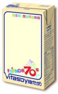 維他奶「潮祝」70年