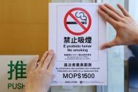 新控煙法已生效 罰款升至1500元