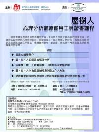 屋樹人心理分析輔導實用工具證書課程