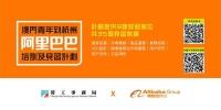 澳門青年到杭州阿里巴巴培訓及見習計劃