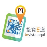 貿促局投資E道提供多元資訊