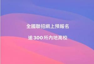 全國聯招即日接受網上預報名