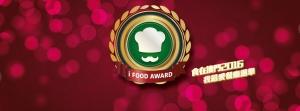 首屆我最愛餐廳選舉獲獎名單