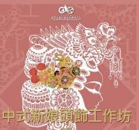 中式新娘頭飾工作坊