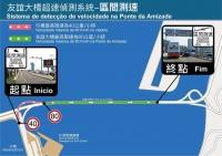 友誼大橋超速偵測系統下月投入運作