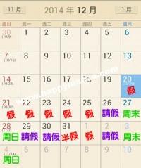 2014澳門公眾假期及自製長假貼士