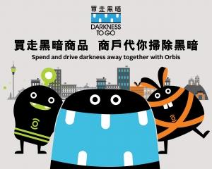 買!奧比斯買走黑暗助力光明