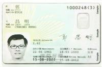 新身份證10月31日起換領