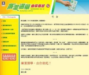 2013廉潔選舉專題網頁