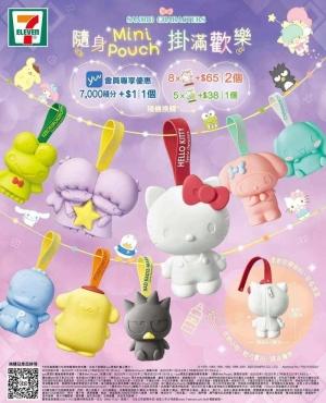 7-Eleven 聯乘Sanrio推出限定Mini Pouch