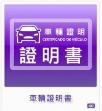 下月起可網上申請車輛證明書