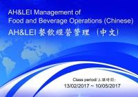 AH&LEI 餐飲經營管理 (中文)