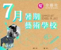 全藝社7月暑期藝術學校開課