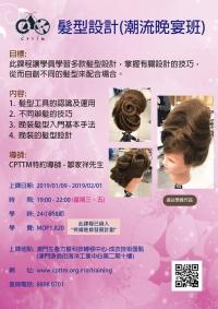 髮型設計 - 潮流晚宴班