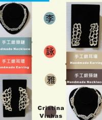 本澳珠寶設計師李詠雅之飾品