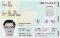 澳門身份證又獲獎