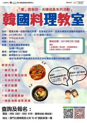 韓國料理教室