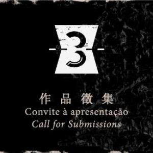 澳門版畫三年展全球公開徵集作品