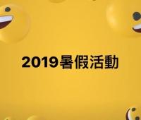 播道成教2019暑假活動