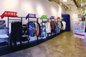 時尚廊冬之期限店徵求本地時裝品牌加入