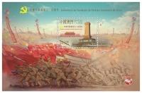 中國共產黨成立一百周年紀念郵票