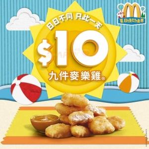 麥當勞14日夏日快閃優惠