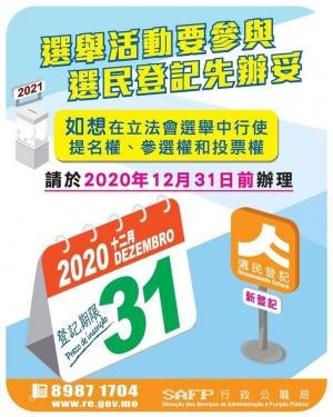 2020年選民登記