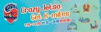 8至10月遊韓國免費送電話咭交通卡