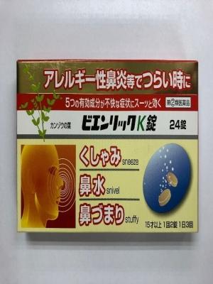 日本鼻炎處方藥微生物超標需回收