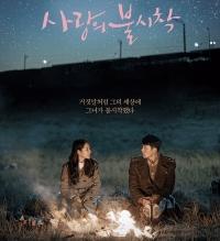 追隨韓劇《愛的迫降》遊韓國