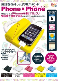 iPhone創意電話座