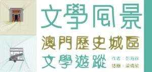文學風景——澳門歷史城區文學遊蹤