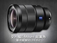 Sony E-mount 全片幅蔡司廣角變焦鏡頭