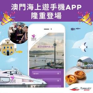 海上遊手機APP  隨時隨地訂票