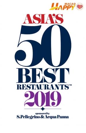 亞洲50最佳餐廳明年重臨澳門