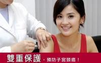 衛生局將為女童接種子宮頸癌疫苗