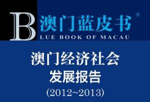 2013年《澳門藍皮書》新書發行