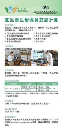 六月份食品衛生督導員課程