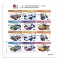 第60 屆澳門格蘭披治大賽車郵票