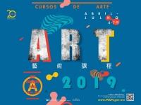 2019藝術課程(4月至7月)