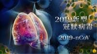 新型冠狀病毒感染的肺炎統一稱謂