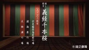 日本歌舞伎經典劇目免費網上看