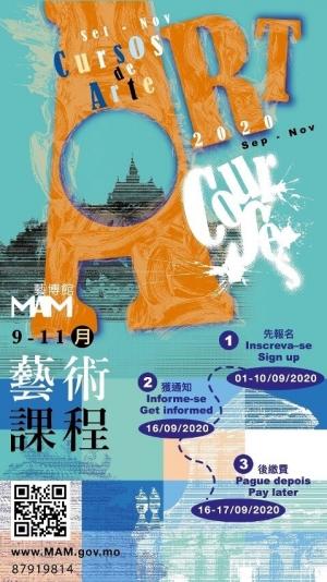 藝博館9月至11月藝術課程